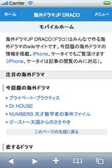 海外ドラマJP DRACO