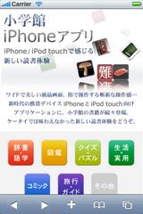 小学館:iPhoneアプリ