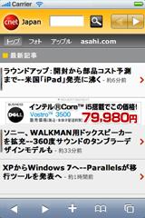 CNET Japan モバイル版β