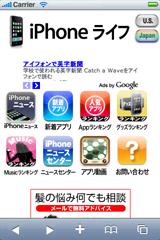 iPhoneライフ