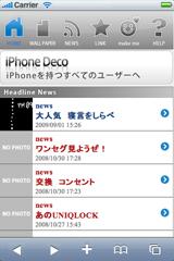 iPhoneDeco