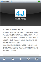 4J SQUARE JUNGLE