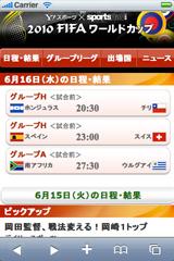 2010 FIFA ワールドカップ - Yahoo!スポーツ