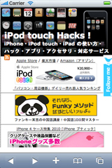 iPod touch Hacks!
