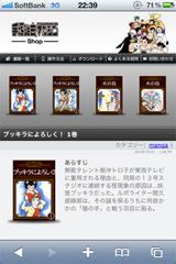 週刊手塚治虫マガジン