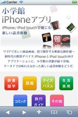 小学館iPhoneアプリ