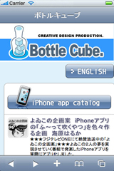 ボトルキューブ
