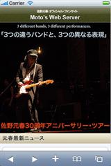 佐野元春Webサイト