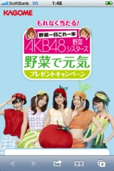 AKB48野菜で元気