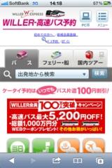 WILLER-高速バス予約