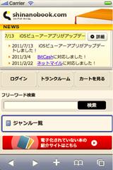 shinanobook.com