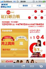 第62回 NHK紅白歌合戦