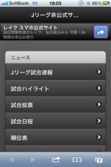 Jリーグ非公式サイト
