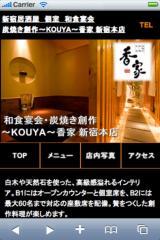 ~KOUYA~香家 新宿本店
