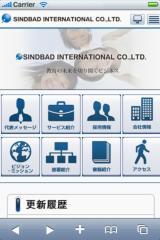 株式会社シンドバッドインターナショナル