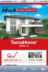 タマホーム株式会社