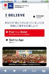ミズノ ロンドンオリンピック日本代表応援サイト