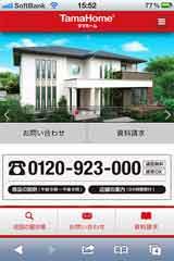 タマホーム株式会社02