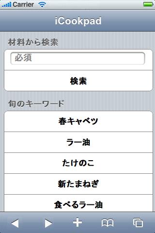 iCookpad