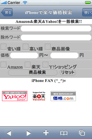 iPhoneで楽々価格検索