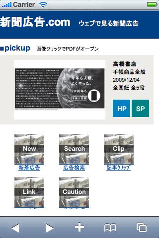 新聞広告.com