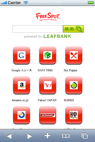 FREESPOT MOBILE SITE