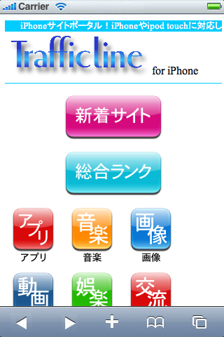 Trafficline for iPhone