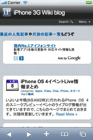 iPhone 3G Wiki blog