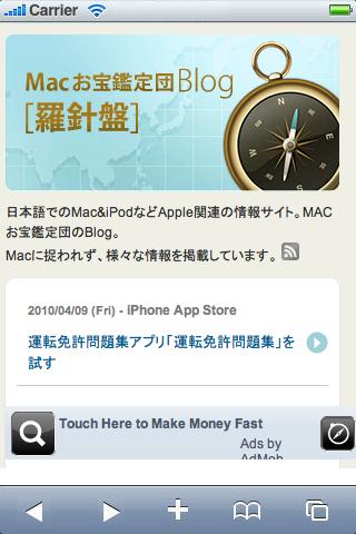 MACお宝鑑定団 blog[羅針盤]