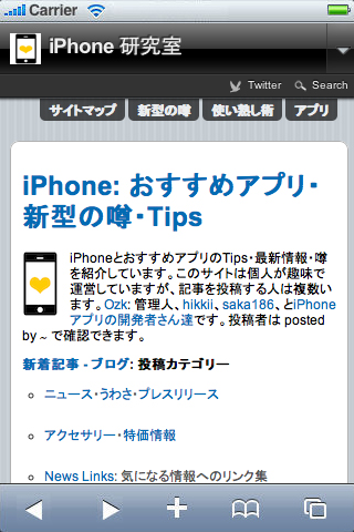 iPhone研究室