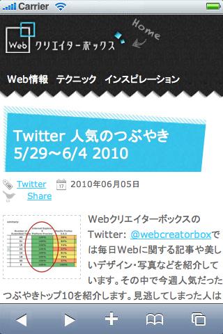 Webクリエイターボックス