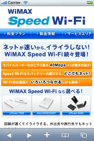 WiMAX Speed Wi-Fi