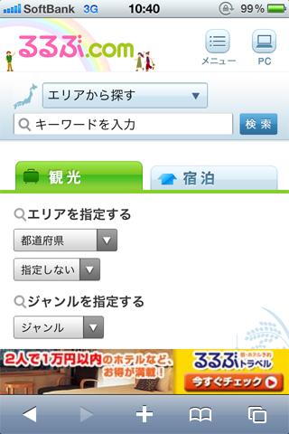 るるぶ.com