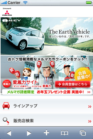 MITSUBISHI MOTORS JAPAN