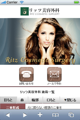 リッツ美容外科