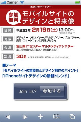 富山県ITセンター セミナー