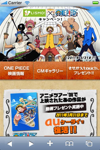 LISMO!×ONE PIECE
