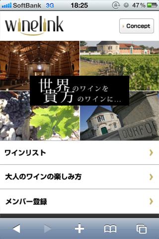 Wine-Link