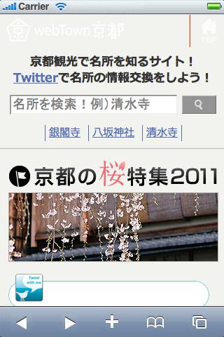 webTown京都