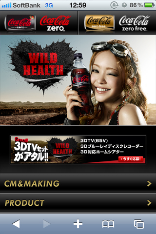 コカ・コーラ公式ブランドサイト