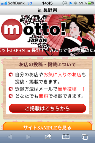 motto!JAPAN