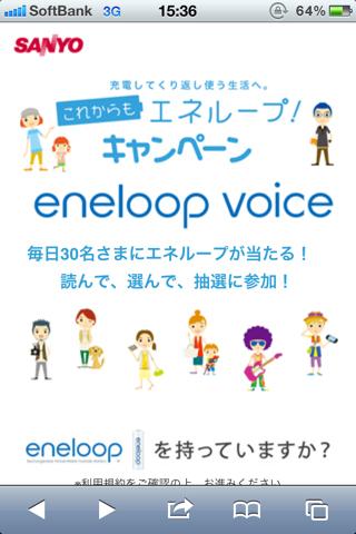 eneloop voice