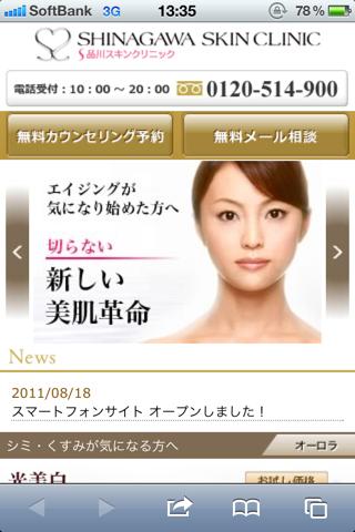 SHINAGAWA SKIN CLINIC