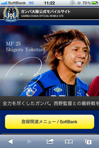 ガンバ大阪公式モバイルサイト