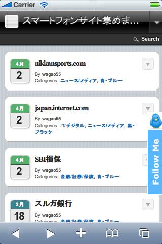 スマートフォンサイト集めました。