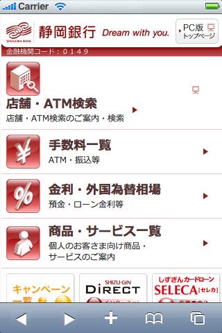 静岡銀行 for Smart Phone