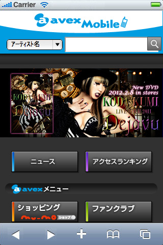 avex Mobile