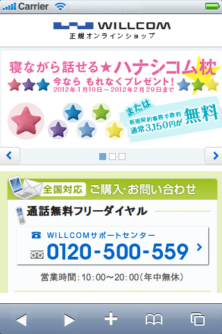 WILLCOMオンラインショップ