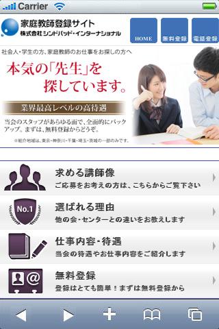 家庭教師登録サイト
