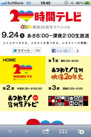 20時間テレビ